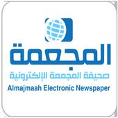 صحيفة المجمعة الالكترونية icon