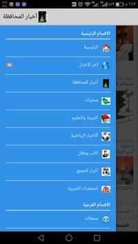 صحيفة المجمعة الالكترونية apk screenshot