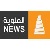 Al Malwiya News icon