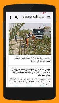 Al Malwiya News apk screenshot