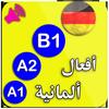 A1 A2 B1 تعلم اللغة الالمانية : افعال icon