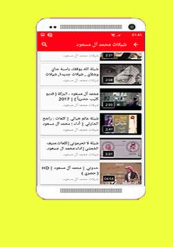 شيلات محمد آل مسعود 2017 apk screenshot