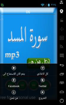 سورة المسد apk screenshot