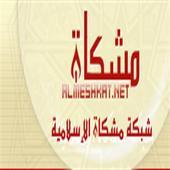 شبكة مشكاة الإسلامية icon
