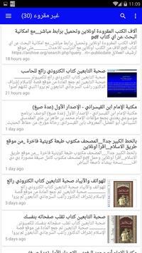 شبكة مشكاة الإسلامية screenshot 4