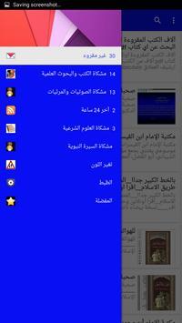 شبكة مشكاة الإسلامية screenshot 5