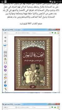 شبكة مشكاة الإسلامية screenshot 7