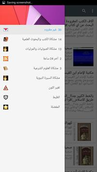 شبكة مشكاة الإسلامية screenshot 1