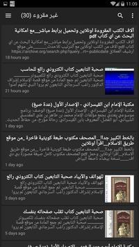 شبكة مشكاة الإسلامية screenshot 2