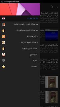 شبكة مشكاة الإسلامية screenshot 3