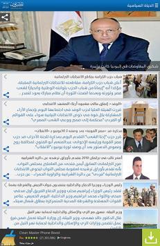 المصريون screenshot 1