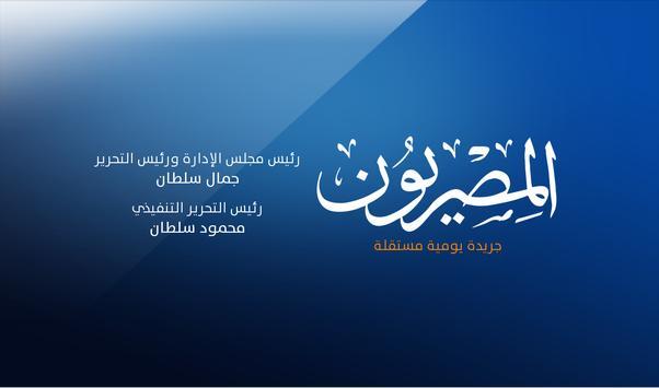 المصريون screenshot 5