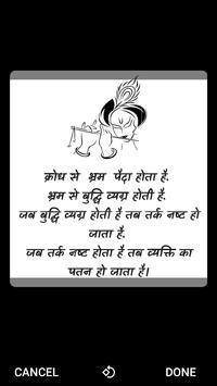 Lord Krishna Quotes From Bhagvad Gita screenshot 4