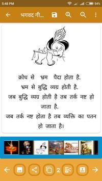 Lord Krishna Quotes From Bhagvad Gita screenshot 6