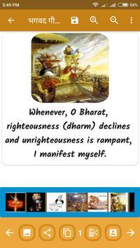 Lord Krishna Quotes From Bhagvad Gita screenshot 7
