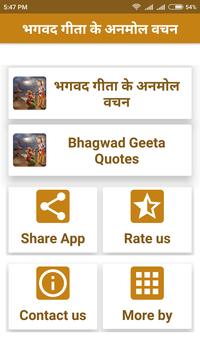Lord Krishna Quotes From Bhagvad Gita poster