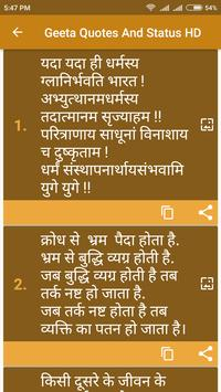 Lord Krishna Quotes From Bhagvad Gita screenshot 1