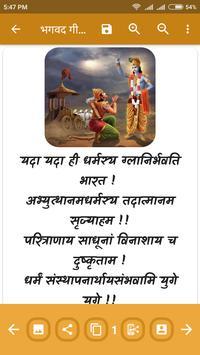 Lord Krishna Quotes From Bhagvad Gita screenshot 3