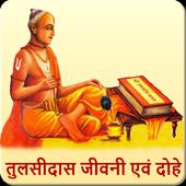 Tulsidas Dohe And Jivni In Hindi icon