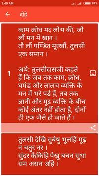 Tulsidas Dohe And Jivni In Hindi screenshot 3