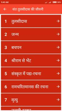 Tulsidas Dohe And Jivni In Hindi screenshot 1