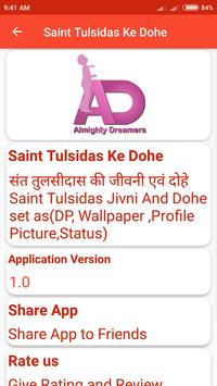 Tulsidas Dohe And Jivni In Hindi screenshot 7