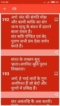 Tulsidas Dohe And Jivni In Hindi screenshot 5