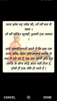Tulsidas Dohe And Jivni In Hindi screenshot 6