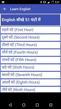 इंग्लिश ग्रामर सीखे   English Grammar Sikhe screenshot 1