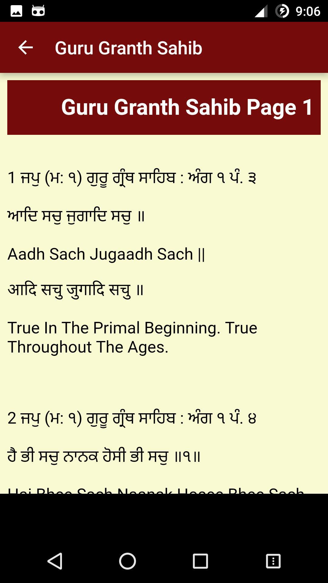 guru granth sahib translation in punjabi free download