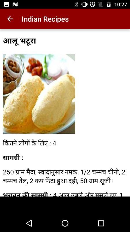 Indian recipe book hindi indian recipe book hindi captura de pantalla de la apk forumfinder Choice Image