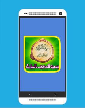 Al-Mubarok Qudsiyyah (MP3) poster