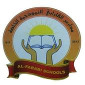 مدارس الفارابي الاهلية icon
