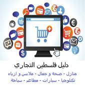 دليل فلسطين التجاري icon