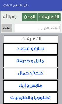 دليل فلسطين التجاري apk screenshot