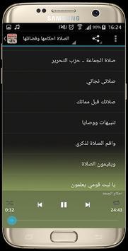 محاضرات تتحدث عن الصلاة و فضائلها و أحكامها صوتية screenshot 4