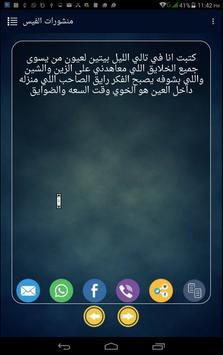 اجدد و احلى منشورات الفيس apk screenshot