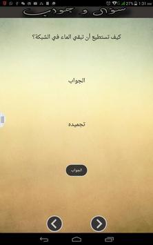 سؤال و جواب poster