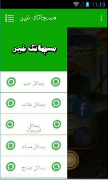 مسجاتك غير apk screenshot