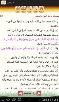 السيرة النبوية apk screenshot