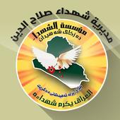 مديرية شهداء صلاح الدين icon