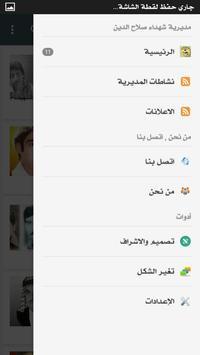 مديرية شهداء صلاح الدين poster