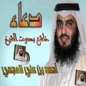 ادعيه رمضانيه بصوت احمد العجمي icon