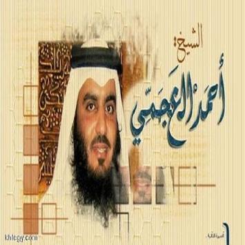 ادعيه رمضانيه بصوت احمد العجمي poster