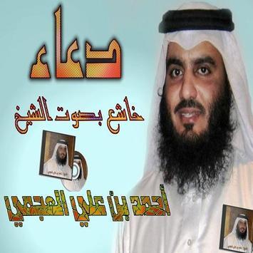 ادعيه رمضانيه بصوت احمد العجمي screenshot 2