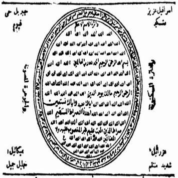 معارف الحياة في شموس << القرأن >> poster