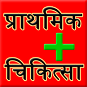 First Aid 2017 icon