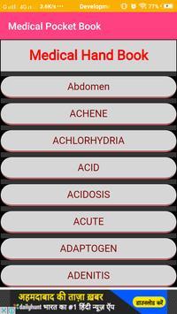 Medical Pocket Book screenshot 1