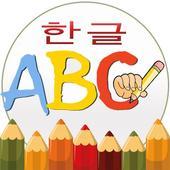 어린이를위한 교육 게임 - 한국어 - Korean icon