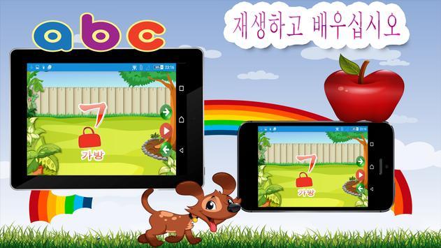 어린이를위한 교육 게임 - 한국어 - Korean screenshot 7